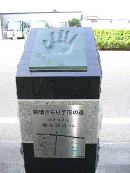 そして達彦さんの手形モニュメント