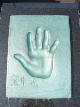 室井滋さんの手形が一番インパクトがあります。実際に見ないと分からないと思いますが、、、ギュッと押し込まれた手形から個性が溢れ出しそうです。