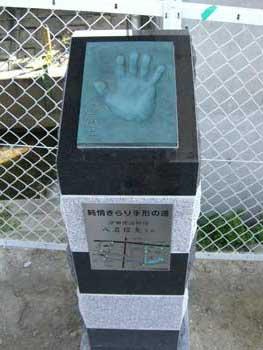 こちらは徳治郎おじいちゃんの手形