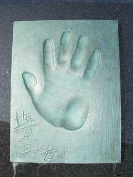 純情きらりでは良い演技してましたよね♪仙吉さんの手形です。